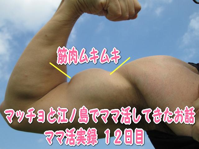 【筋肉ムキムキ】マッチョと江ノ島でママ活してきたお話@12日目