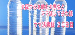 大阪で水を飲む大学生とママ活してきた話@20日目