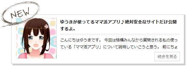 newママ活アプリ