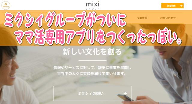 ミクシィグループがついにママ活専用アプリをつくったっぽい。