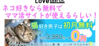 ネコ好きなら無料でママ活サイトが使えるらしい!