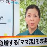 ママ活テレビ放映1